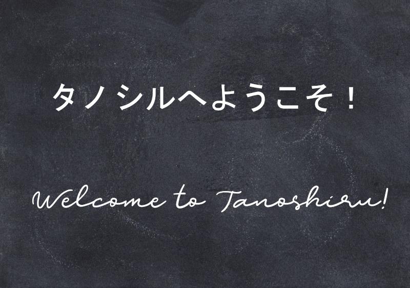 タノシルへようこそ!